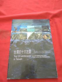 台湾的十大地景