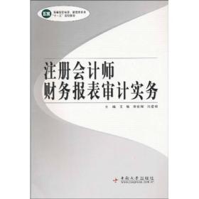 """高等院校经济、管理类专业""""十一五""""规划教材:注册会计师财务报表审计实务"""