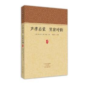 (19年教育部)家藏文库:声律启蒙.笠翁对韵