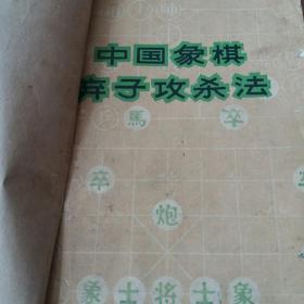 中国象棋弃子攻杀法