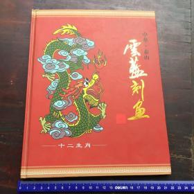 中华泰山 云蓝刻画 十二生肖
