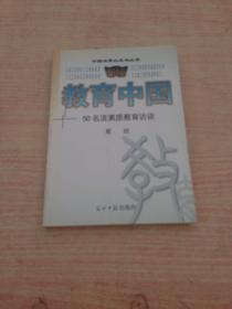 教育中国:50名流素质教育访谈