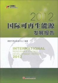国际可再生能源发展报告2012