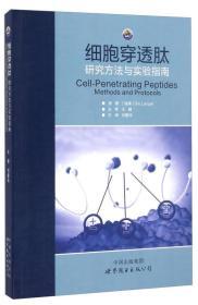 细胞穿透肽 研究方法与实验指南
