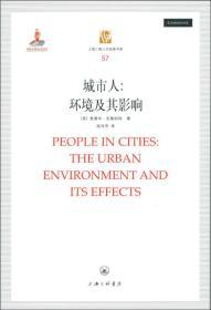 上海三联人文经典书库·城市人:环境及其影响