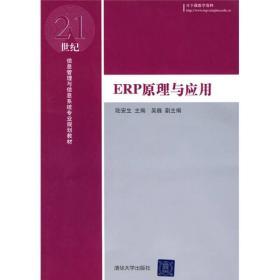 ERP原理与应用 陆安生 9787302214090 清华大学出版社