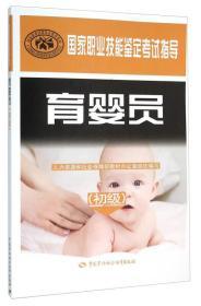 育婴员(初级)