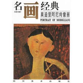 名画经典:莫迪里阿尼肖像画(百集珍藏本)