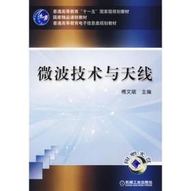 正版二手二手正版二手 微生物学实验(第4版) 沈萍,陈向东9787040220827有笔记