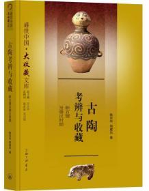 古陶考辩与收藏:新石器至秦汉时期