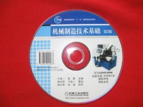 光盘DVD-ROM机械制造枝术基础第2版 只邮快递