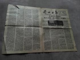 老报纸 兰州日报  1958年5月27日。 1日报纸【6版】