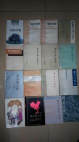SF11 中国文人传说故事(84年1版2印)