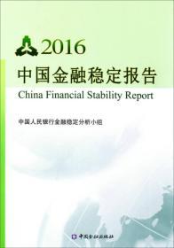 9787504985637-hs-2016-中国金融稳定报告