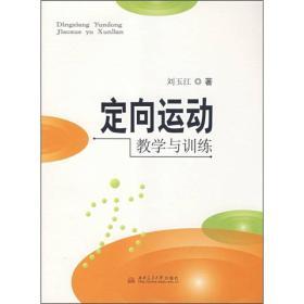 二手定向运动教学与训练 刘玉江 西南交大 9787811049770
