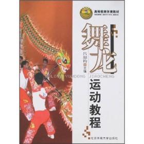 当天发货,秒回复咨询 二手正版 舞龙运动教程 吕韶钧 北京体育大学出版 9787811008234 如图片不符的请以标题和isbn为准。