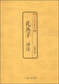 中国古典文化大系(第5辑):孔丛子译注