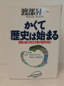 渡部昇一:かくて历史は始まる 逆说の国 日本の文明地球を (日本史)日文原版书