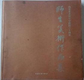 山东省北镇中学建校六十周年--师生美术作品集
