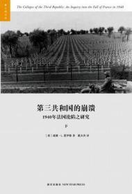 第三共和国的崩溃:1940年法国沦陷之研究