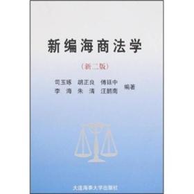 新编海商法学(第2版)