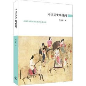 中国历史的瞬间