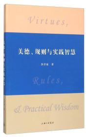 美德、规则与实践智慧