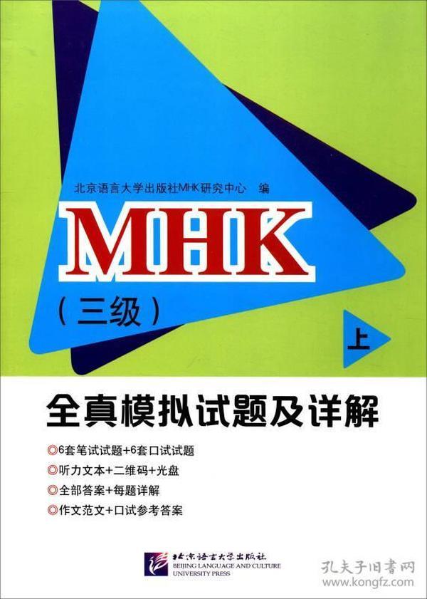 MHK(三级)全真模拟试题及详解(上 附光盘)
