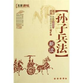 名家讲坛:孙子兵法新读