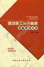 建筑施工允许偏差速查便携手册9787112158591闫军/中国建筑工业出版社/蓝图建筑书店