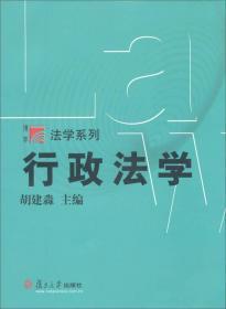 正版行政法学胡建淼复旦大学出版社9787309038187