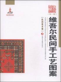 新疆艺术研究(第一辑·民间美术卷):维吾尔民间手工艺图案