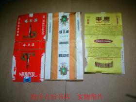 烟标 --绿孔雀+平原+哈尔滨--  拆包标 3枚合售