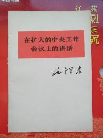 在扩大的中央工作会议上的讲话(毛泽东)