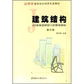 21世纪建筑学及相关专业教材:建筑结构