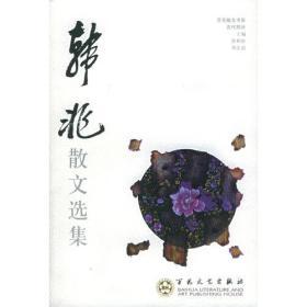 韩非散文选集