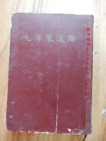 毛泽东选集(竖版繁体字 1966年一版一印 大32开)