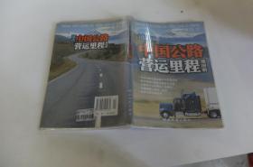 中国公路营运里程地图册