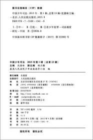 中国少年司法(2015.1总第23辑)