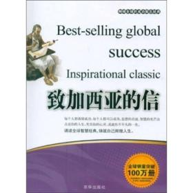 D/畅销全球的成功励志经典:致加西亚的信