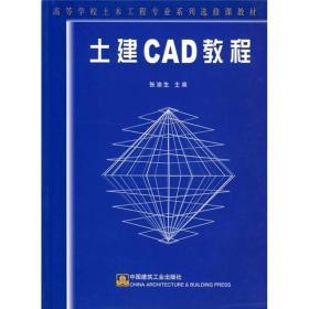 土建CAD教程//高等学校土木工程专业系列选修课教材张渝生
