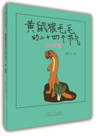 黄鼠狼毛毛的二十四个节气 杨炽 山东人民出版社 9787209104852