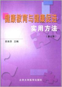 健康教育与健康促进实用方法(第2版)