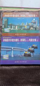 新编国内外激光唱机(CD)影碟机(VCD.LD)电路全集(上下册)横8开 书品如图 避免争议