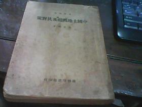 大学丛书:中国土地问题及其对策.