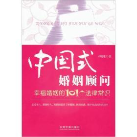 中国式婚姻顾问:幸福婚姻的101个法律常识