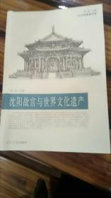 沈阳故宫与世界文化遗产