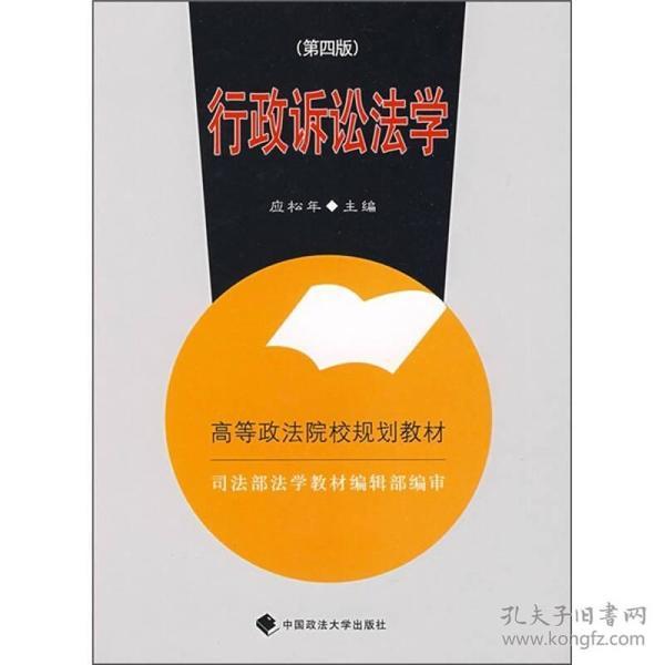 高等政法院校规划教材:行政诉讼法学(第4版)