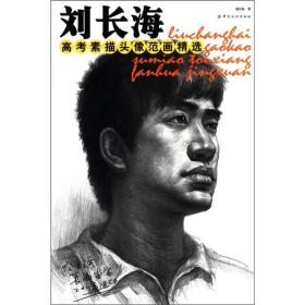 刘长海高考素描头像范画精选