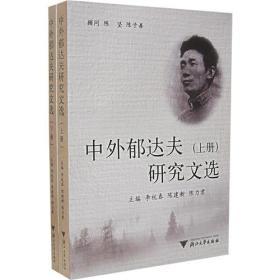 中外郁达夫研究文选(上下册)